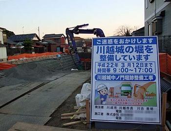 100117川越城中ノ門堀跡3.jpg