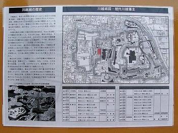 100117川越城中ノ門堀跡説明板2.jpg