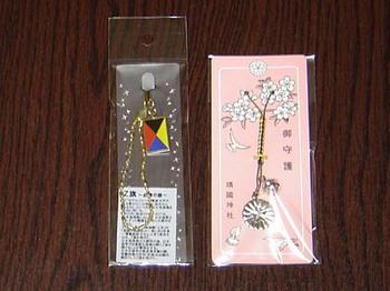 2009年4月10日靖国神社ストラップ.jpg