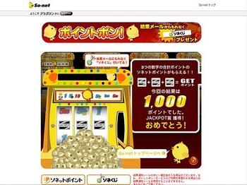 2009年4月25日ポイントポン!JACPOT賞.jpg