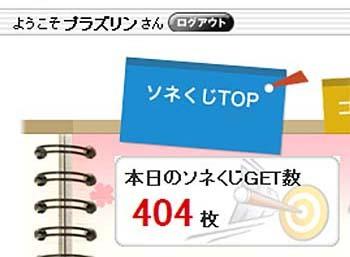 2009年4月8日ソネくじ枚数.jpg